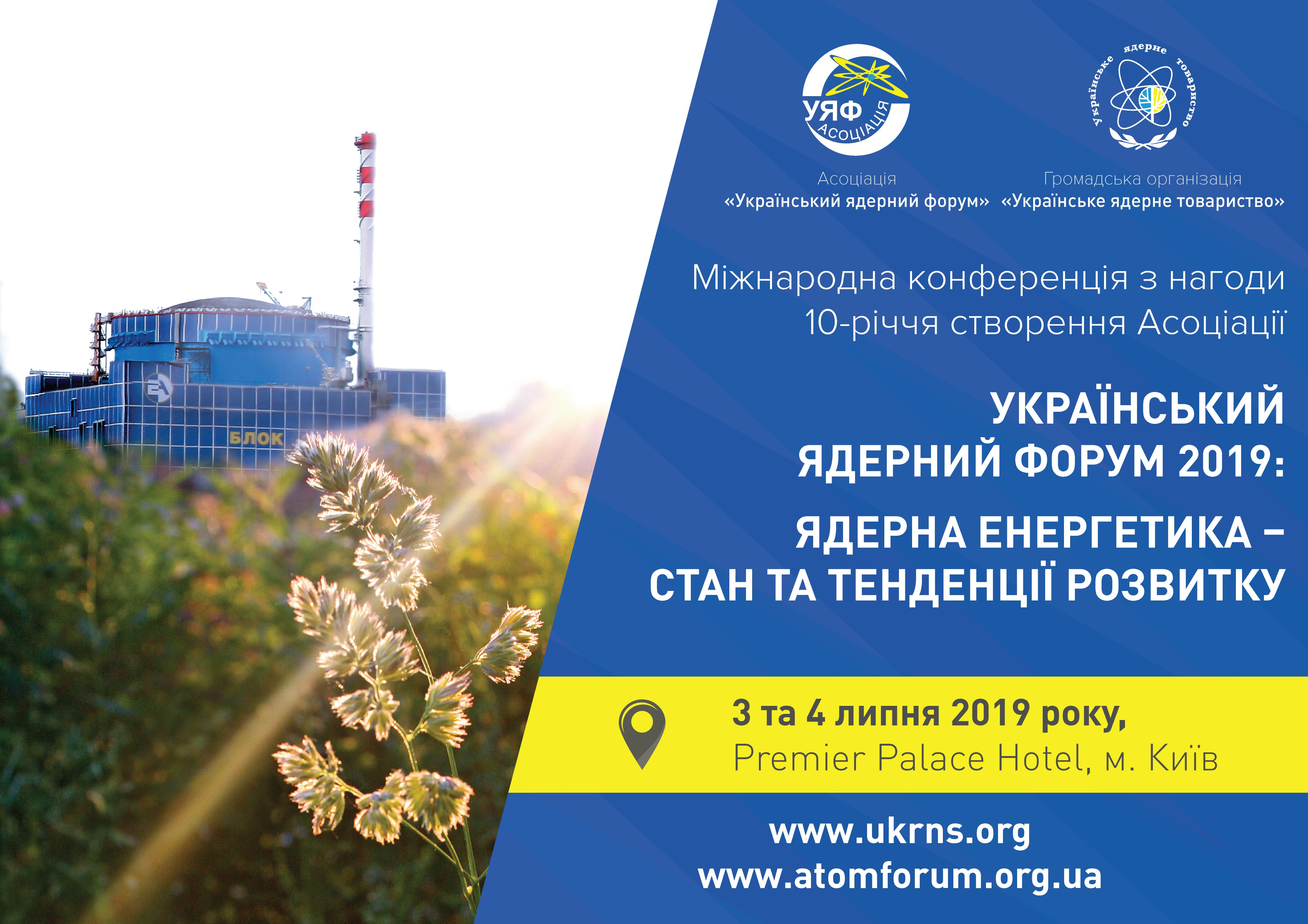 International Conference devoted to the 10-th anniversary of Association  «UKRAINIAN NUCLEAR FORUM - 2019:  NUCLEAR ENERGY – STATE AND TRENDS OF DEVELOPMENT»